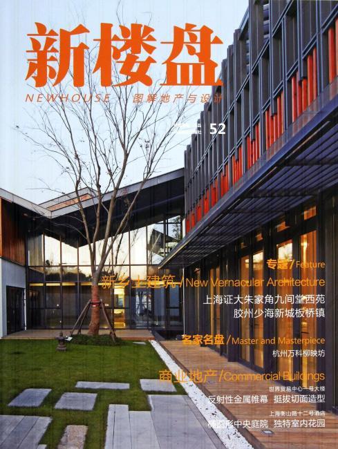 新楼盘:新乡土建筑