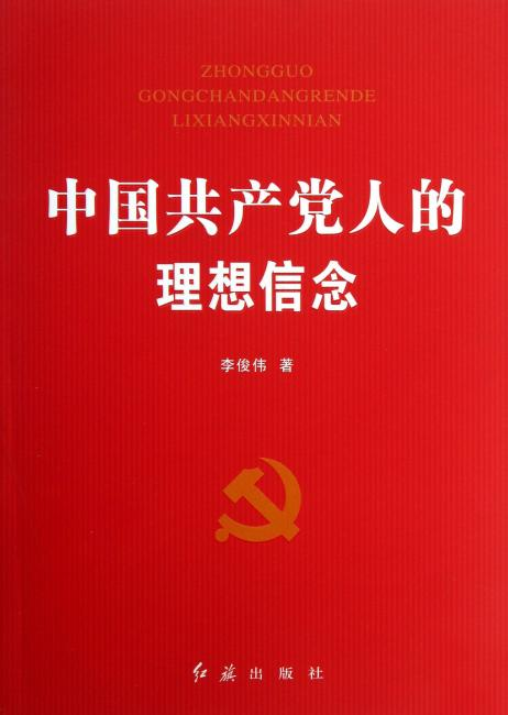 中国共产党人的理想信念