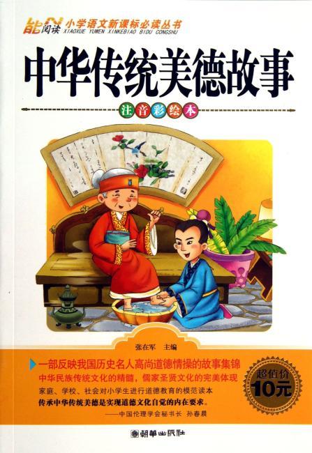 能阅读·小学语文新课标必读丛书:中华传统美德故事(注音美绘本)(小学1-3年级适用)
