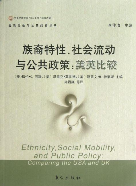 族裔特性、社会流动与公共政策:美英比较