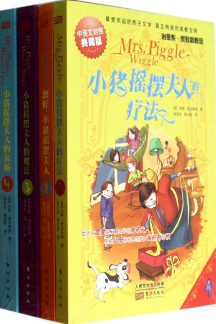小猪摇摆夫人(中英文对照典藏版)(套装共4册)