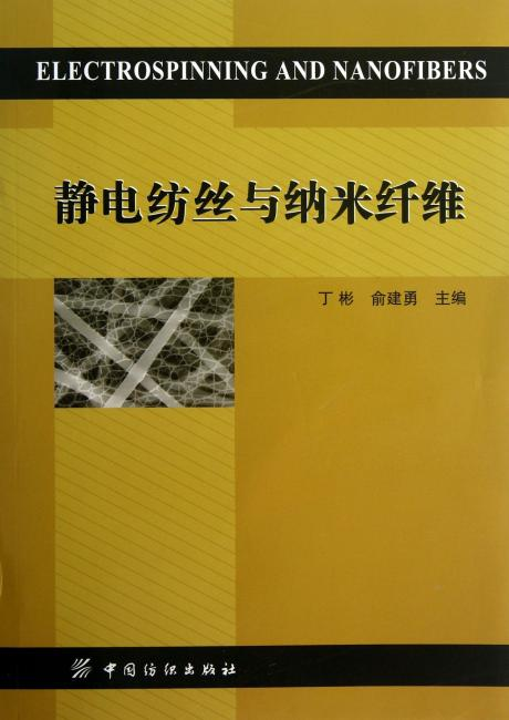 静电纺丝与纳米纤维