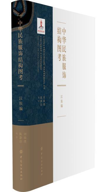 中华民族服饰结构图考(汉族编)