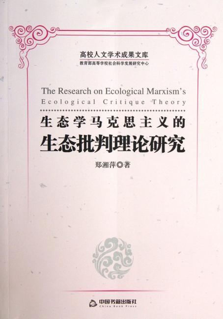 生态学马克思主义的生态批判理论研究