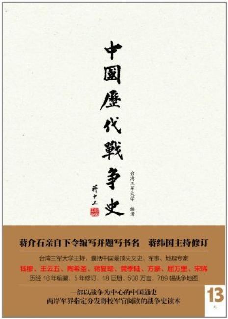 中国历代战争史13:元