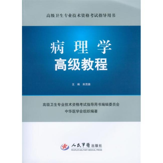 高级卫生专业技术资格考试指导用书:病理学高级教程