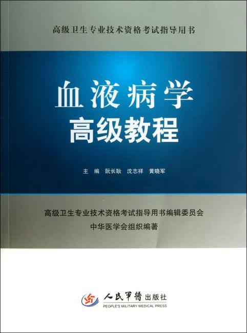 高级卫生专业技术资格考试指导用书:血液病学高级教程