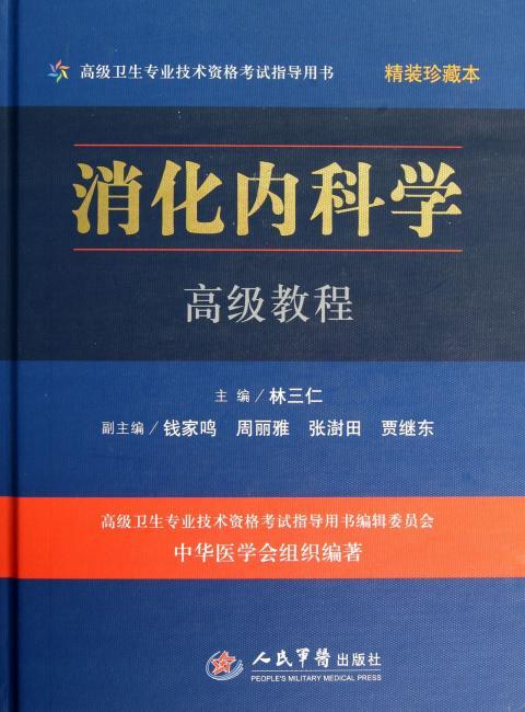 高级卫生专业技术资格考试指导用书:消化内科学高级教程(珍藏本)(附光盘)