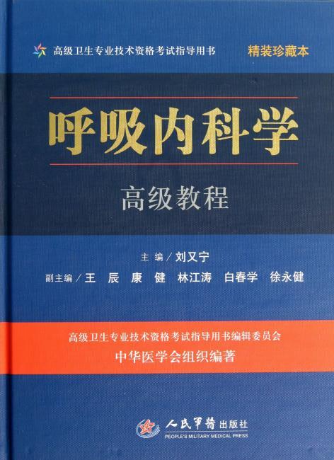 高级卫生专业技术资格考试指导用书:呼吸内科学高级教程(精装珍藏本)