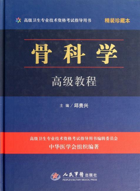高级卫生专业技术资格考试指导用书:骨科学高级教程(装珍藏本)