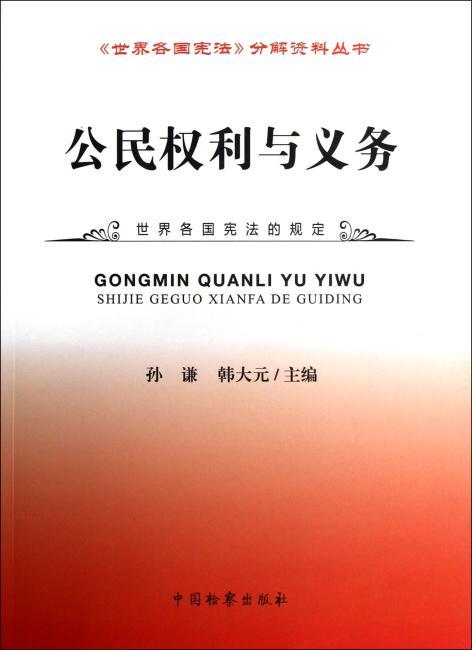 公民权利与义务(世界各国宪法的规定)