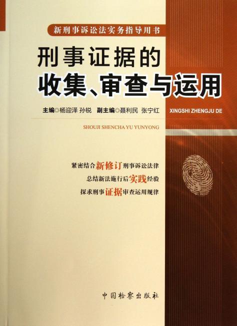 新刑事诉讼法实务指导用书:刑事证据的收集、审查与运用