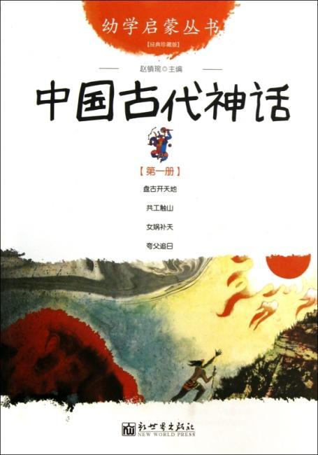 中国古代神话(经典珍藏版)/幼学启蒙丛书