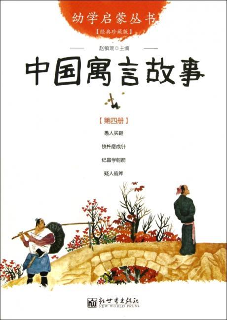 幼学启蒙丛书4:中国寓言故事(经典珍藏版)