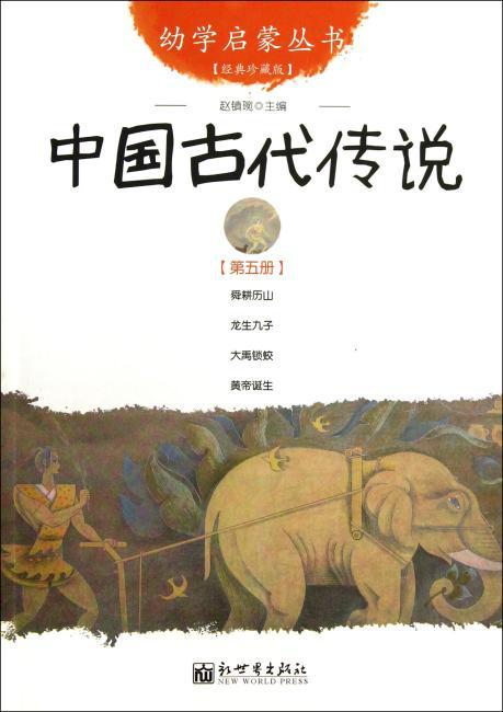 幼学启蒙丛书5:中国古代传说(经典珍藏版)