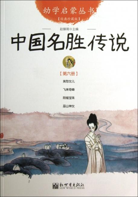 幼学启蒙丛书6:中国名胜传说(经典珍藏版)