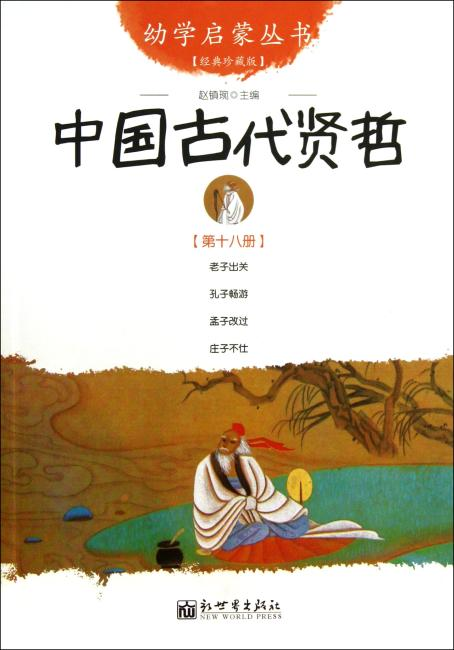 幼学启蒙丛书18:中国古代贤哲(经典珍藏版)