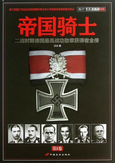 帝国骑士:二战时期德国最高战功勋章获得者全传(第1卷)