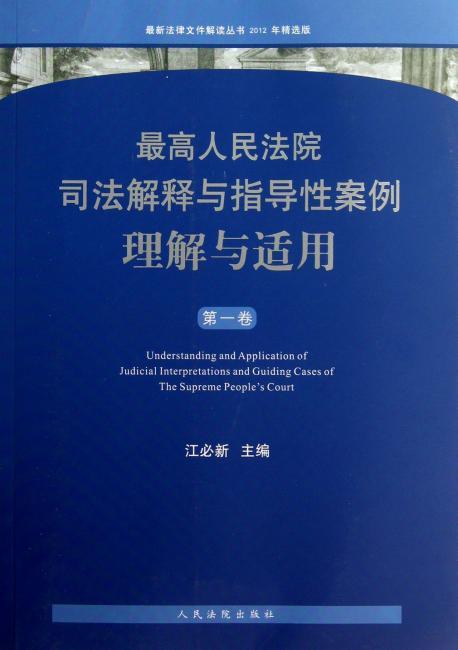 最高人民法院司法解释与指导性案例理解与适用(第1卷)