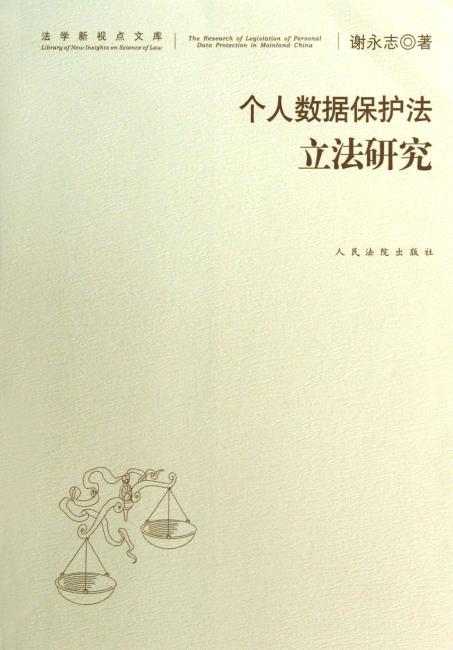 个人数据保护法立法研究/法学新视点文库