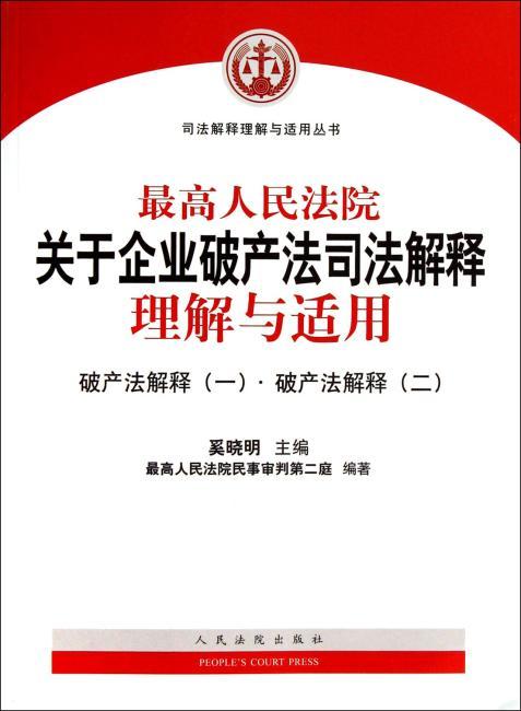 最高人民法院关于企业破产法司法解释理解与适用-破产法解释(一).破产法解释(二)
