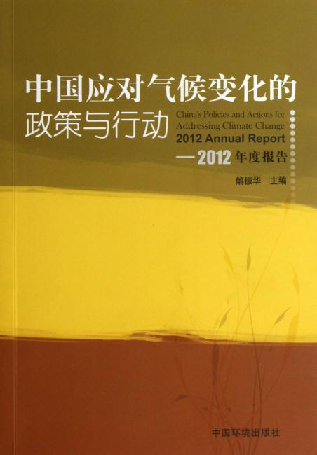 中国应对气候变化的政策与行动:2012年度报告