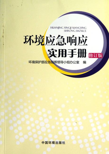 环境应急响应实用手册(修订版)