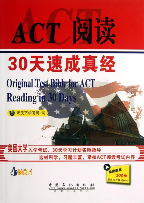 ACT阅读30天速成真经(附200元新东方在线试听卡)