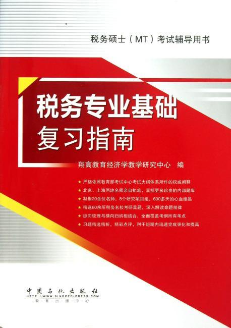 税务专业基础复习指南