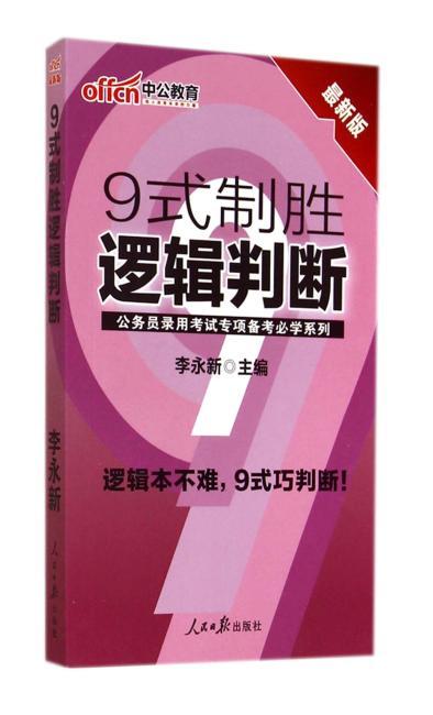 中公教育·公务员录用考试专项备考必学系列:9式制胜逻辑判断