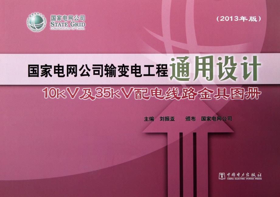 国家电网公司输变电工程通用设计:10kV及35kV配电线路金具图册(2013年版)