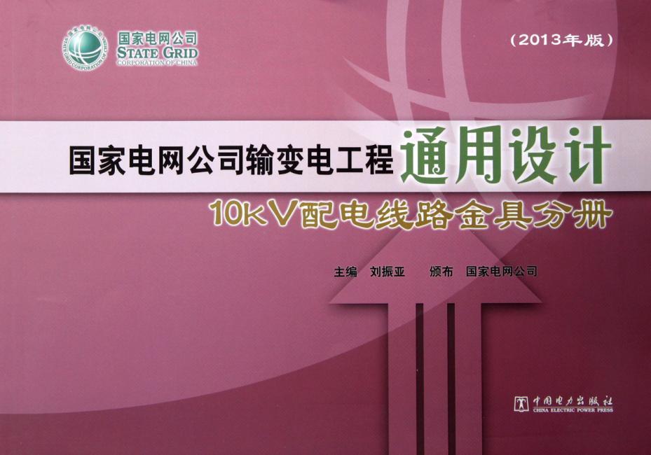 国家电网公司输变电工程通用设计:10kV配电电线路金具分册(2013年版)