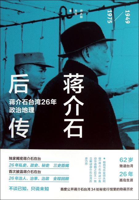 蒋介石后传?1949-1975蒋介石台湾26年政治地理