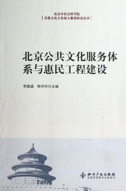 北京公共文化服务体系与惠民工程建设