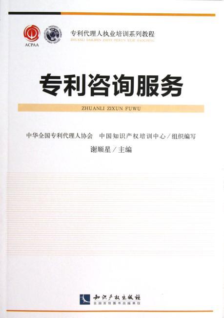 专利代理人执业培训系列教程:专利咨询服务