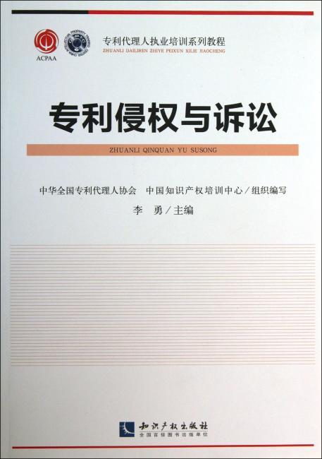 专利代理人执业培训系列教程:专利侵权与诉讼