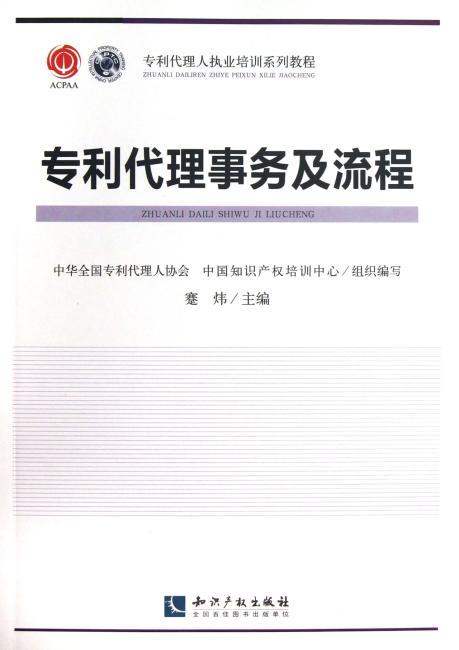 专利代理人执业培训系列教材:专利代理事务及流程