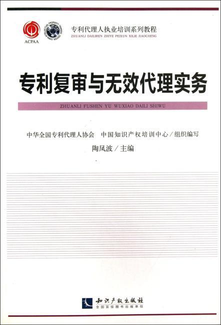 专利代理人执业培训系列教程:专利复审与无效代理实务