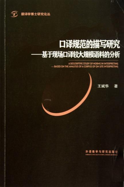 翻译学博士研究论丛:口译规范的描写研究?基于现场口译较大规模语料的分析