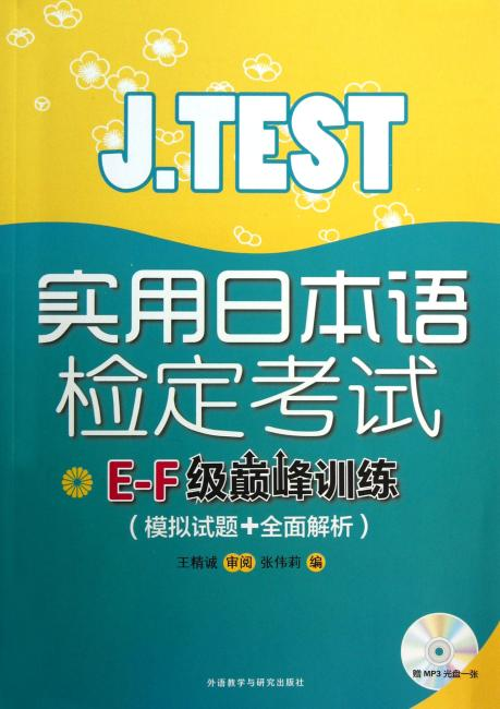 J.TEST实用日本语检定考试E-F级巅峰训练:模拟试题+全面解析(附MP3光盘)