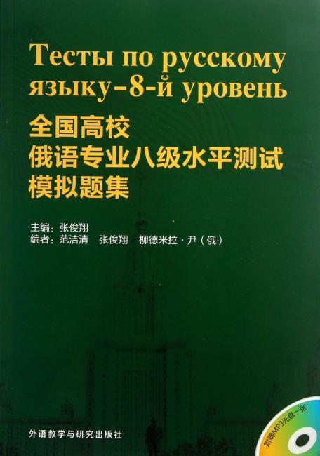全国高校俄语专业8级水平测试模拟题集(附MP3光盘)