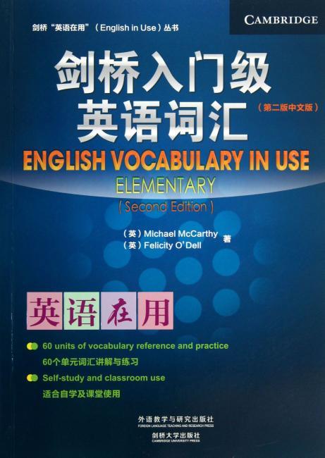 剑桥入门级英语词汇(第2版)(中文版)