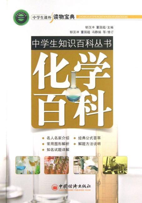 中学生知识百科丛书:化学百科