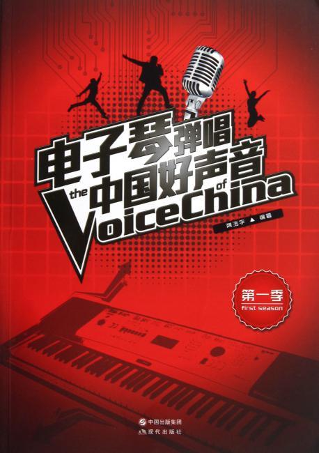 电子琴弹唱中国好声音(第1季)