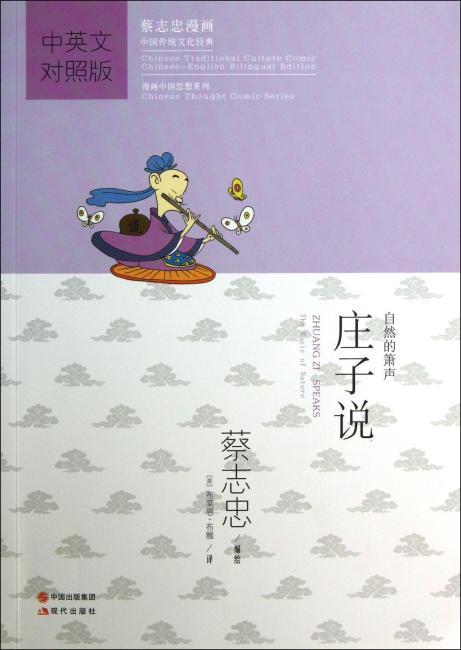 蔡志忠漫画中国传统文化经典:庄子说(中英文对照版)