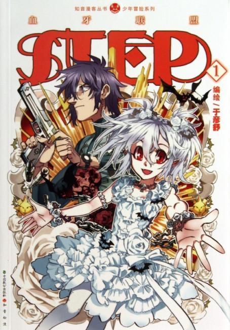 知音漫客丛书·少年冒险系列:STEP1