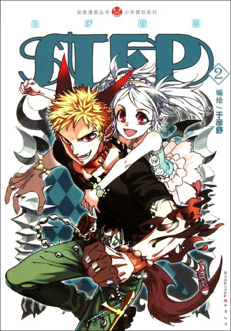 知音漫客丛书·少年冒险系列:STEP2