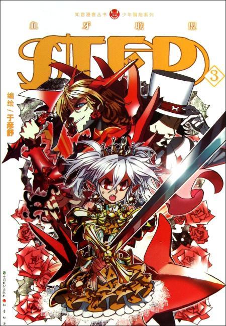 知音漫客丛书·少年冒险系列:STEP3
