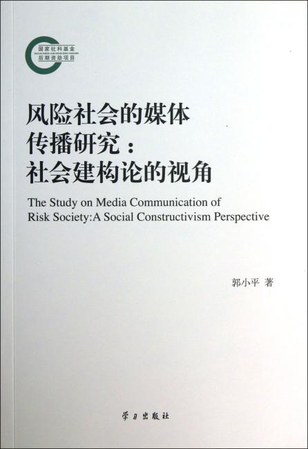 风险社会的媒体传播研究:社会建构论的视角