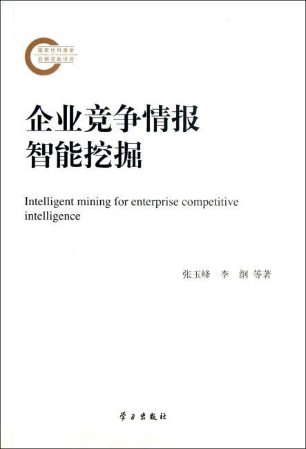 企业竞争情报智能挖掘